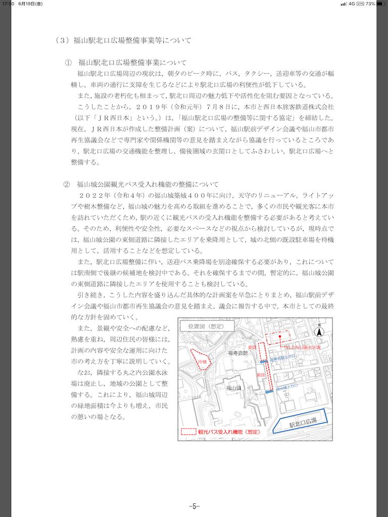 f:id:yujitaguchi:20200619181044p:image