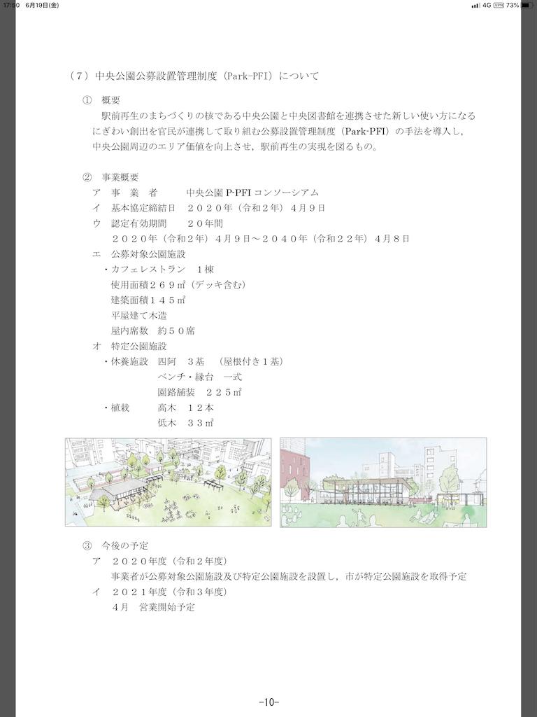 f:id:yujitaguchi:20200619181238p:image