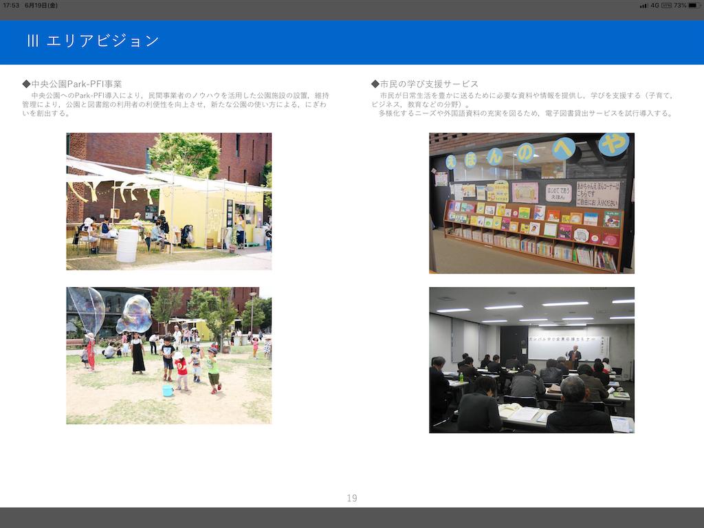 f:id:yujitaguchi:20200619181247p:image