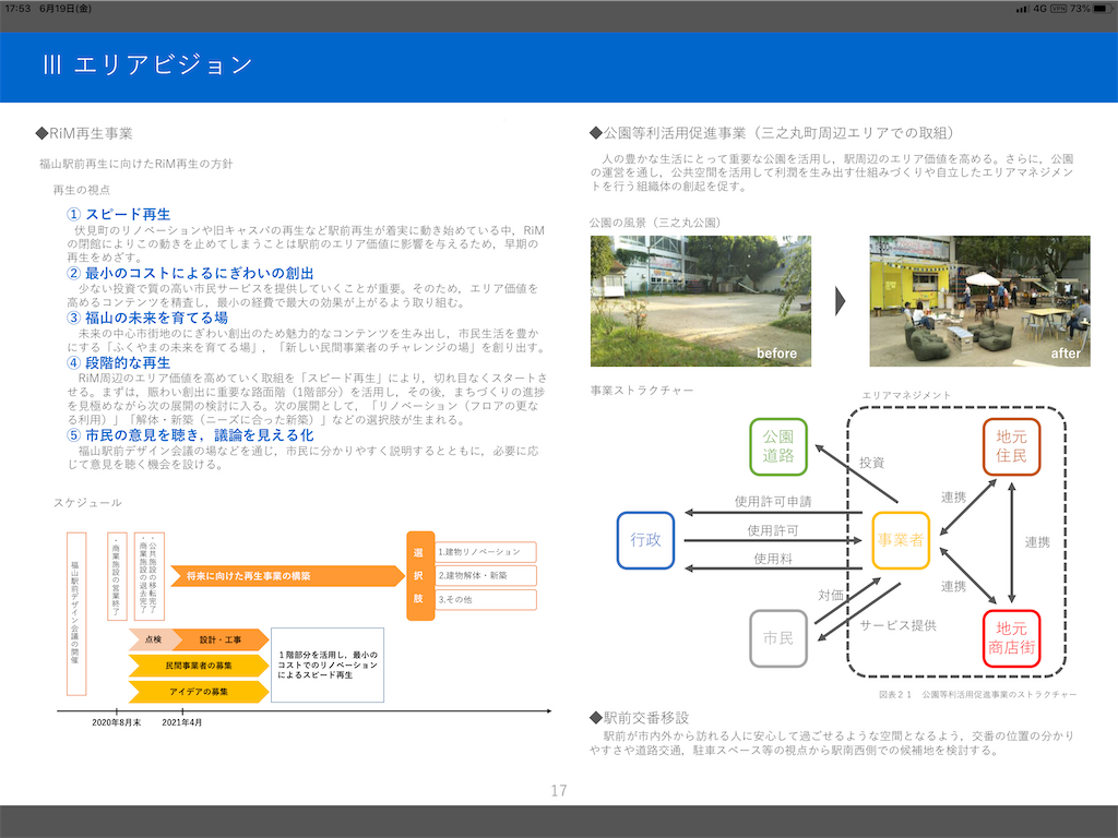 f:id:yujitaguchi:20200619181350p:image