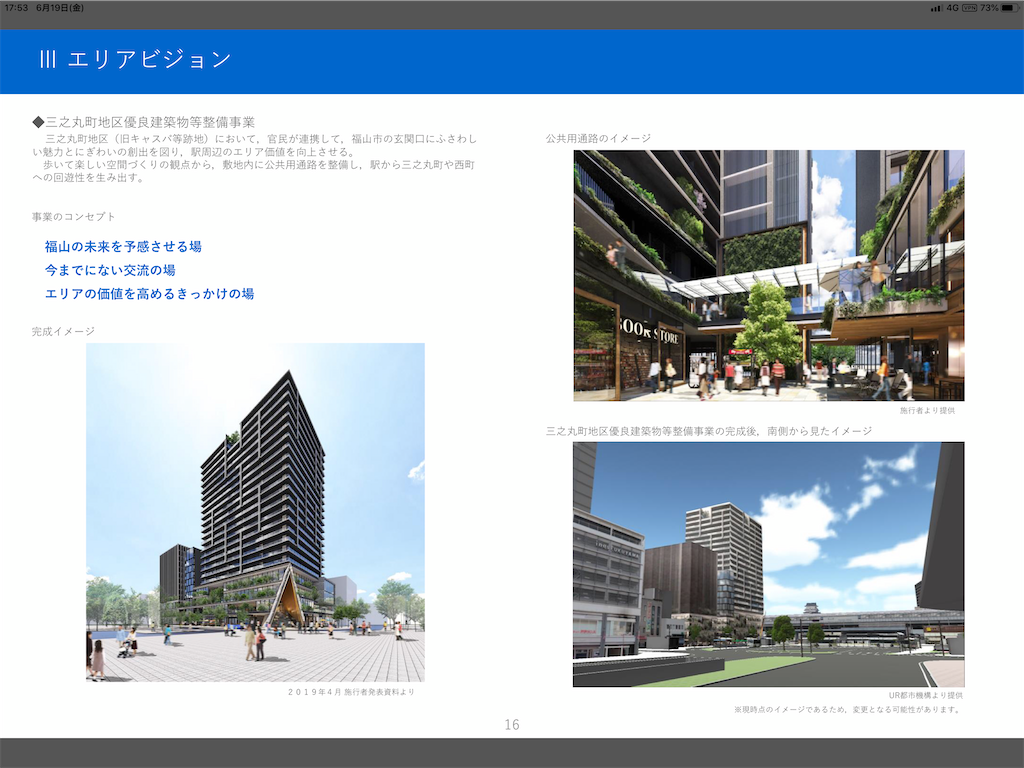 f:id:yujitaguchi:20200619181356p:image
