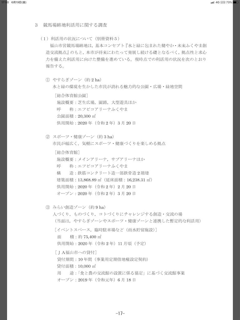 f:id:yujitaguchi:20200619182302p:image