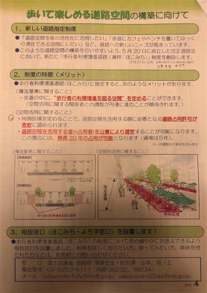 f:id:yujitaguchi:20200624203047j:image