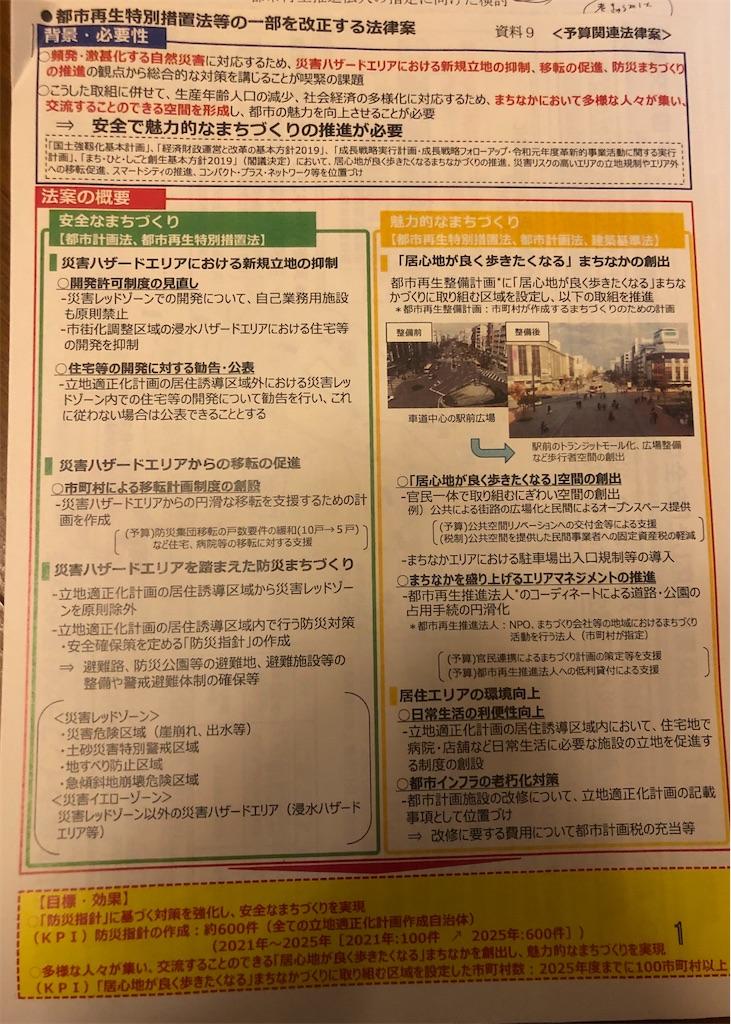 f:id:yujitaguchi:20200624203055j:image