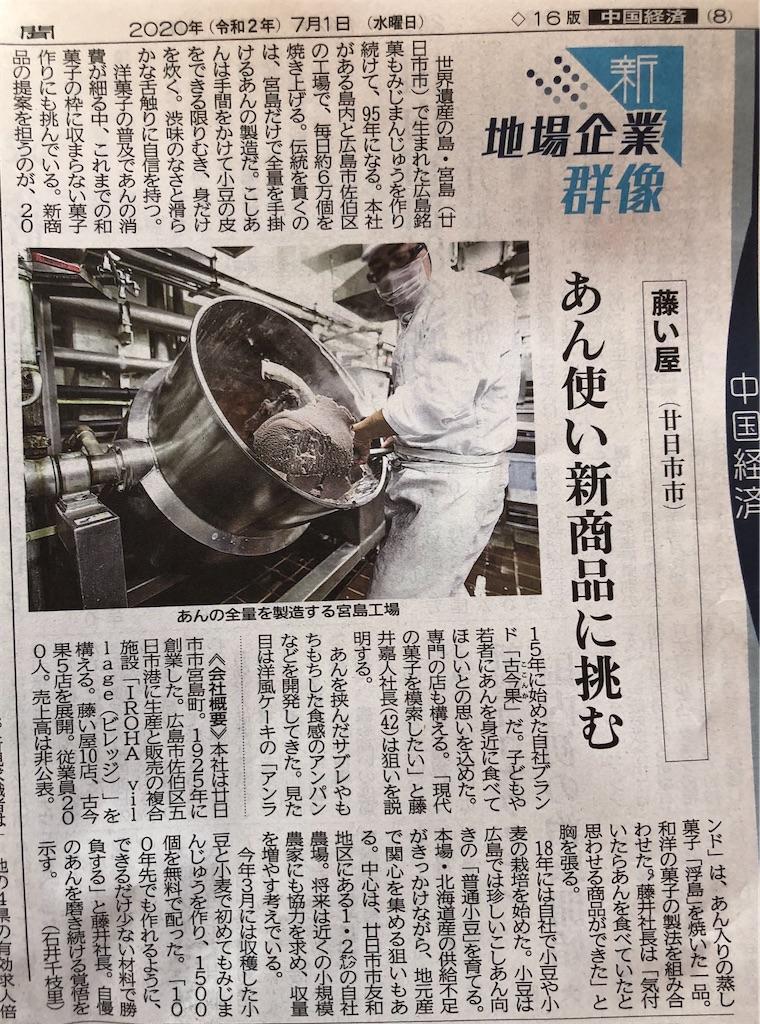 f:id:yujitaguchi:20200701074417j:image