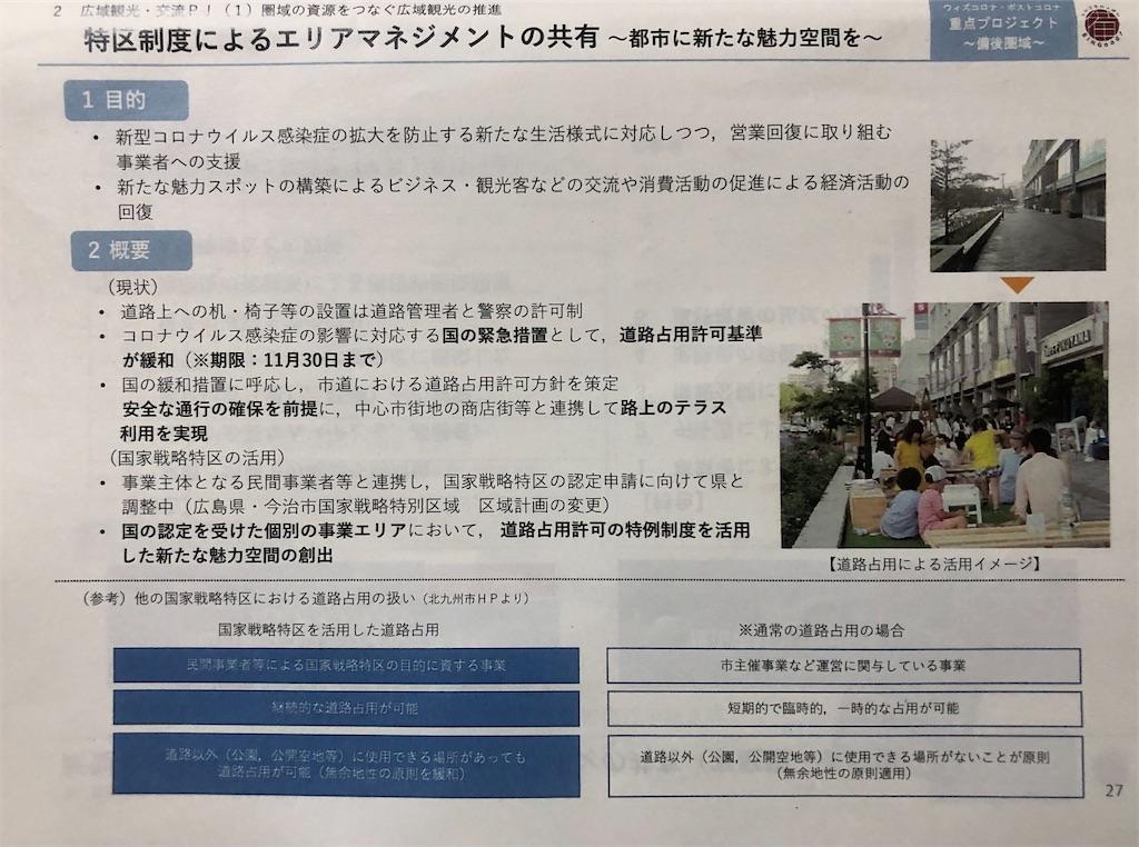 f:id:yujitaguchi:20200709202532j:image