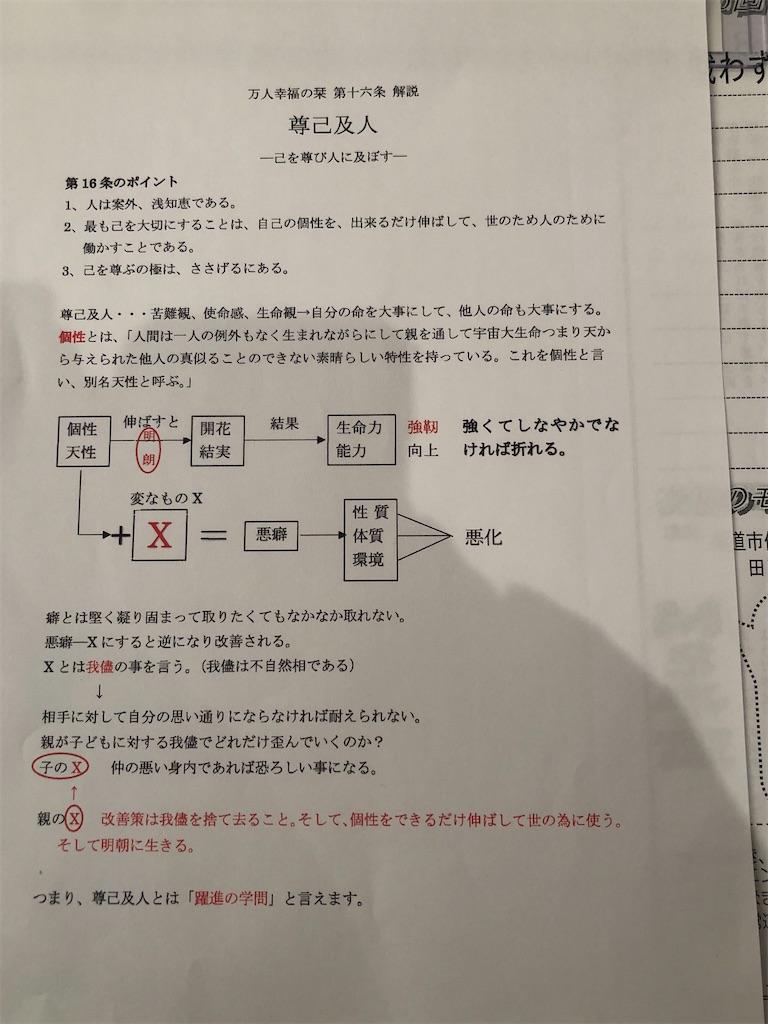 f:id:yujitaguchi:20200721061236j:image