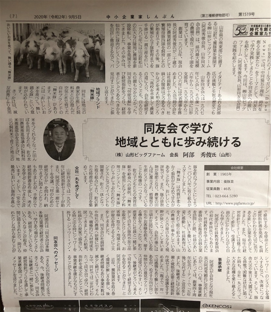 f:id:yujitaguchi:20200904131654j:image