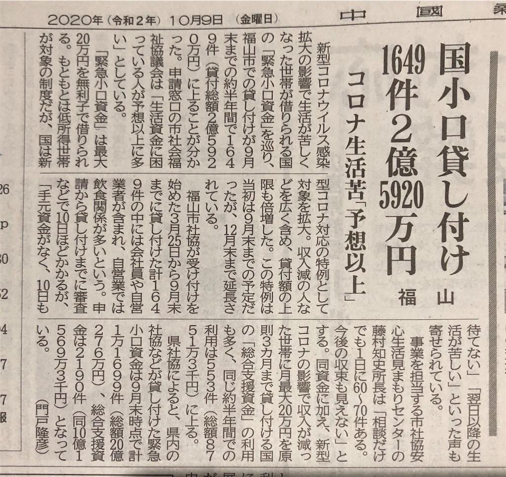 f:id:yujitaguchi:20201009053925j:image