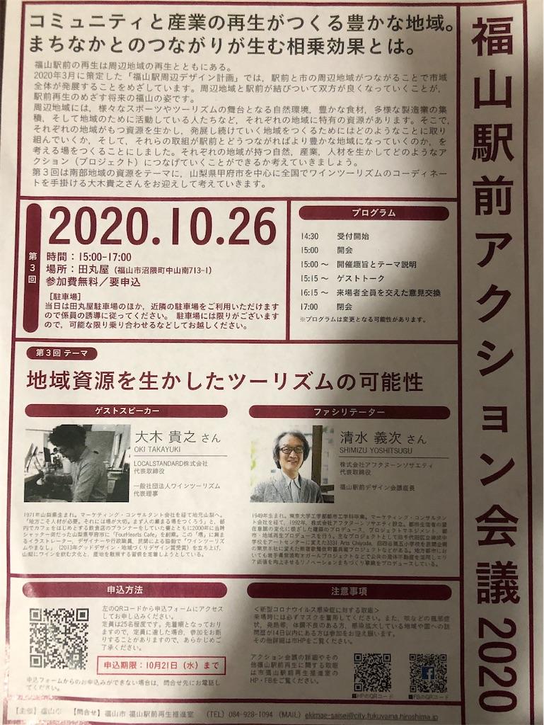 f:id:yujitaguchi:20201027060039j:image