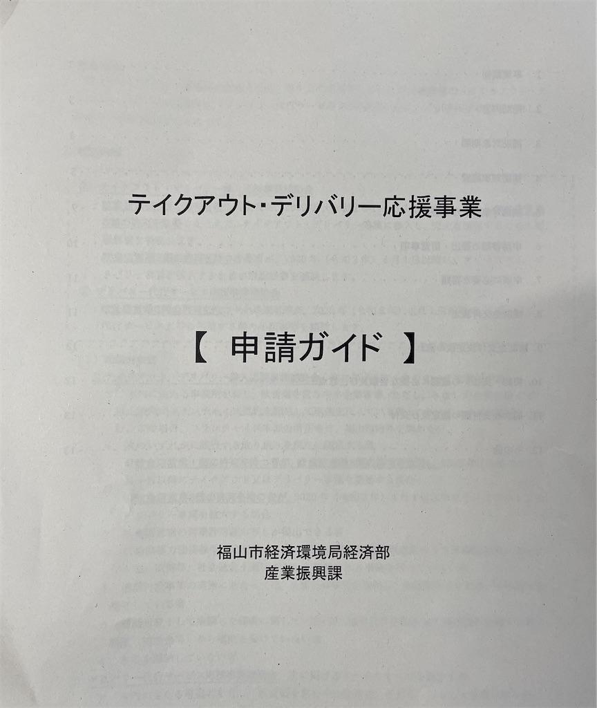 f:id:yujitaguchi:20210109125643j:image