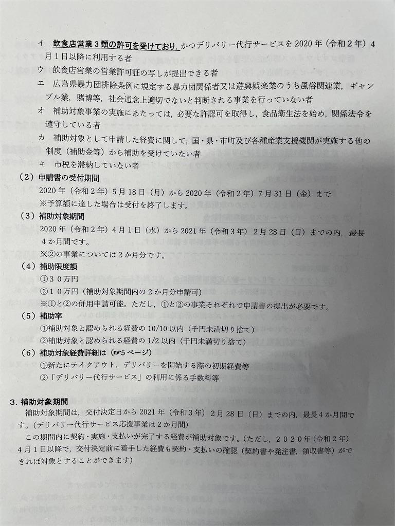 f:id:yujitaguchi:20210109125647j:image
