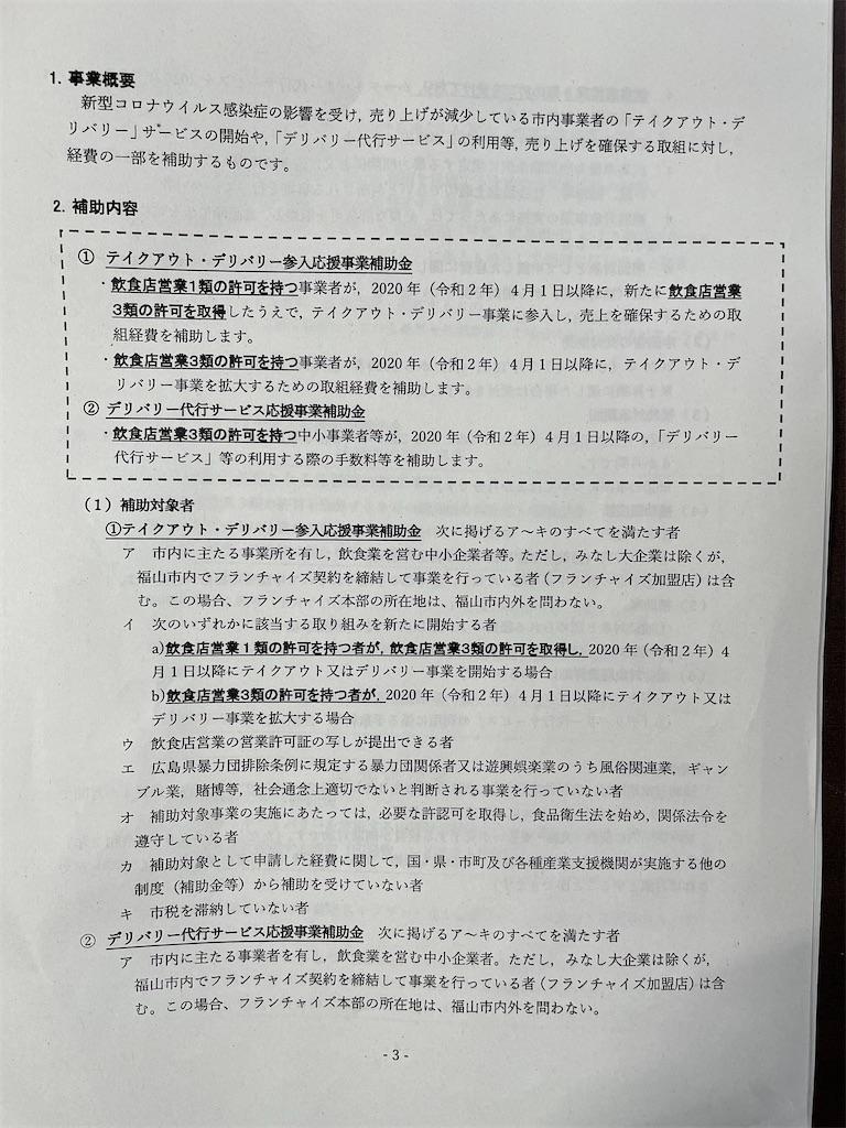 f:id:yujitaguchi:20210109125651j:image