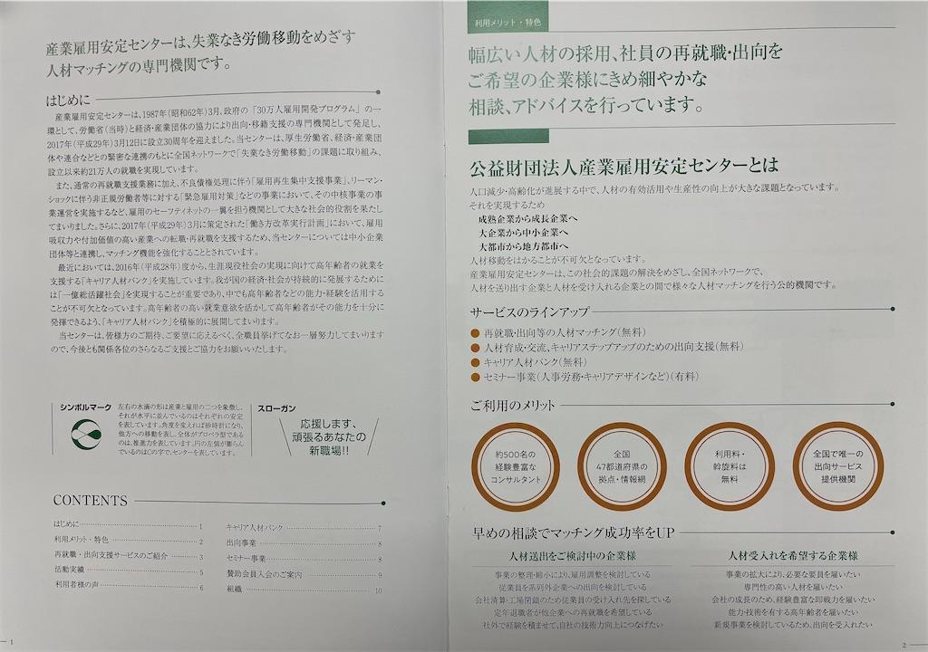 f:id:yujitaguchi:20210128165047j:image