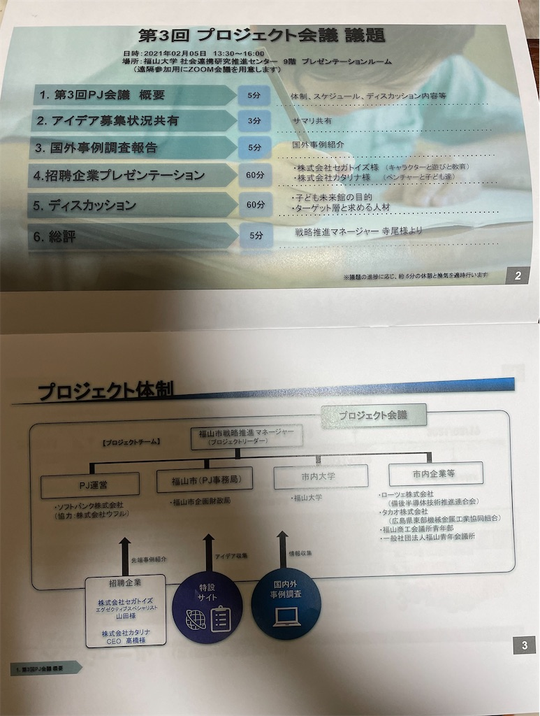 f:id:yujitaguchi:20210211185201j:image
