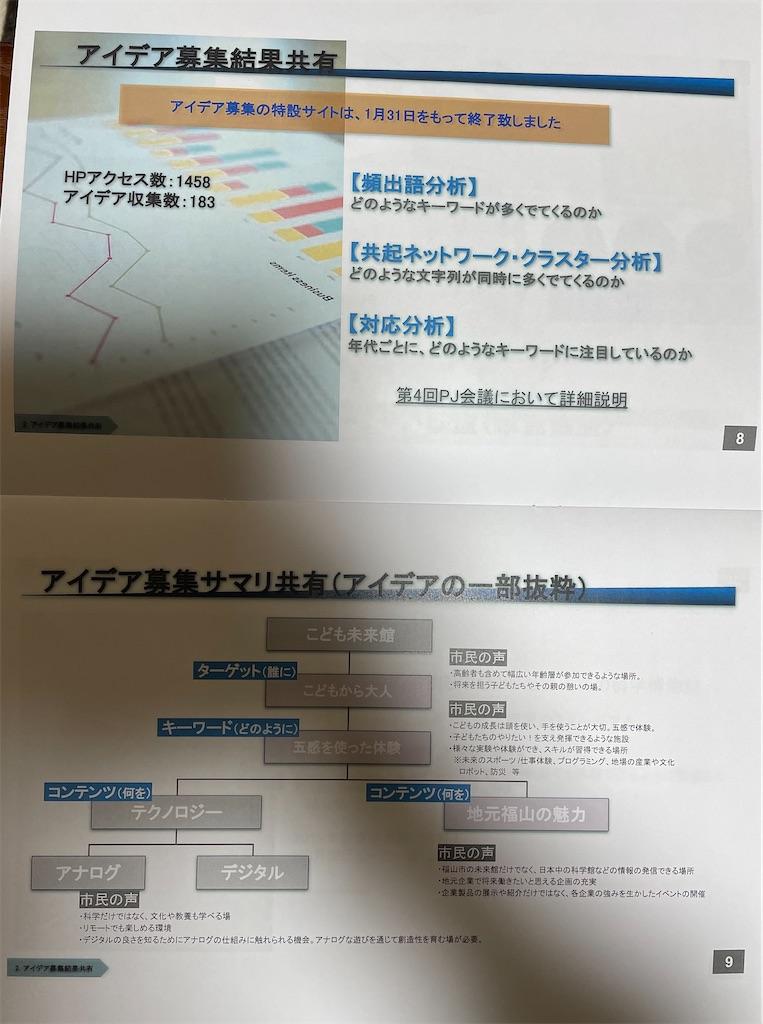 f:id:yujitaguchi:20210211185205j:image