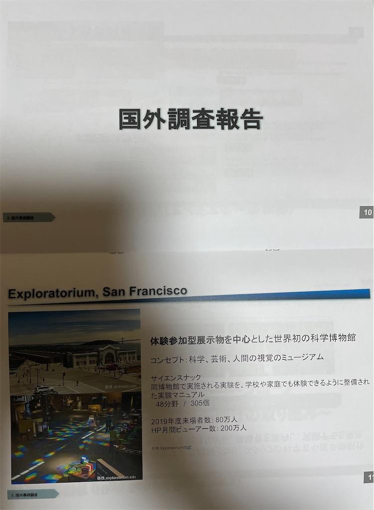 f:id:yujitaguchi:20210211185216j:image