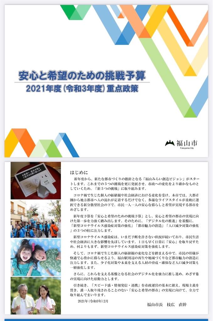 f:id:yujitaguchi:20210215210102j:image