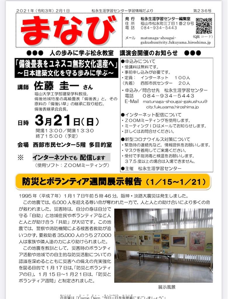 f:id:yujitaguchi:20210217090007j:image