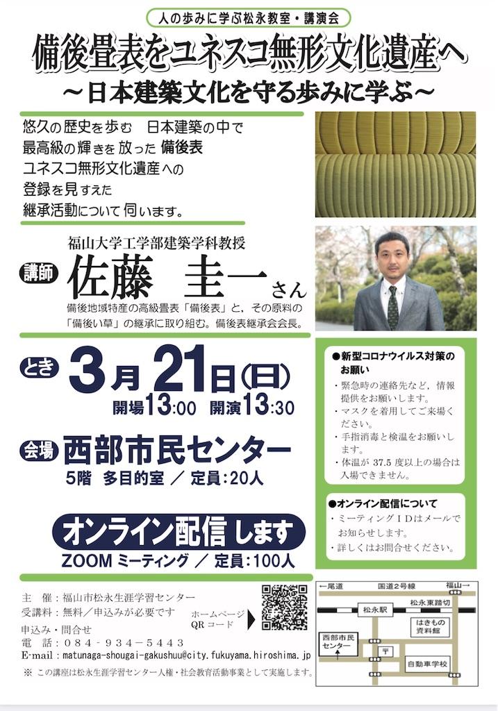 f:id:yujitaguchi:20210217090010j:image