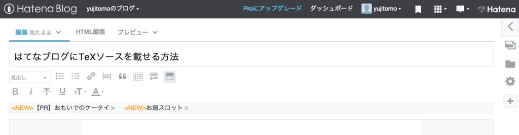 f:id:yujitomo:20170312152907p:plain
