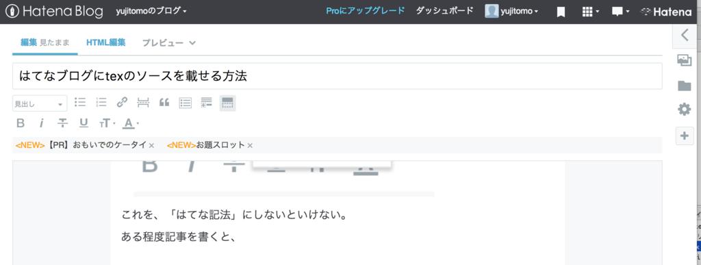 f:id:yujitomo:20170312154926p:plain