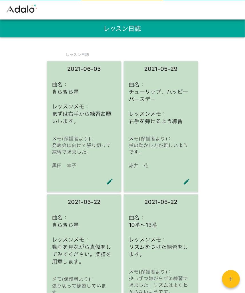 f:id:yuka-edu:20210607170452j:plain