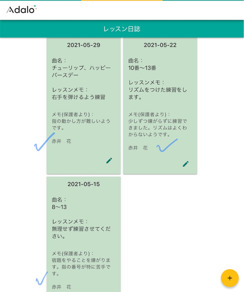 f:id:yuka-edu:20210607210954j:image