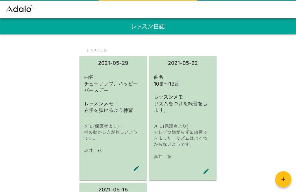 f:id:yuka-edu:20210608181259j:image
