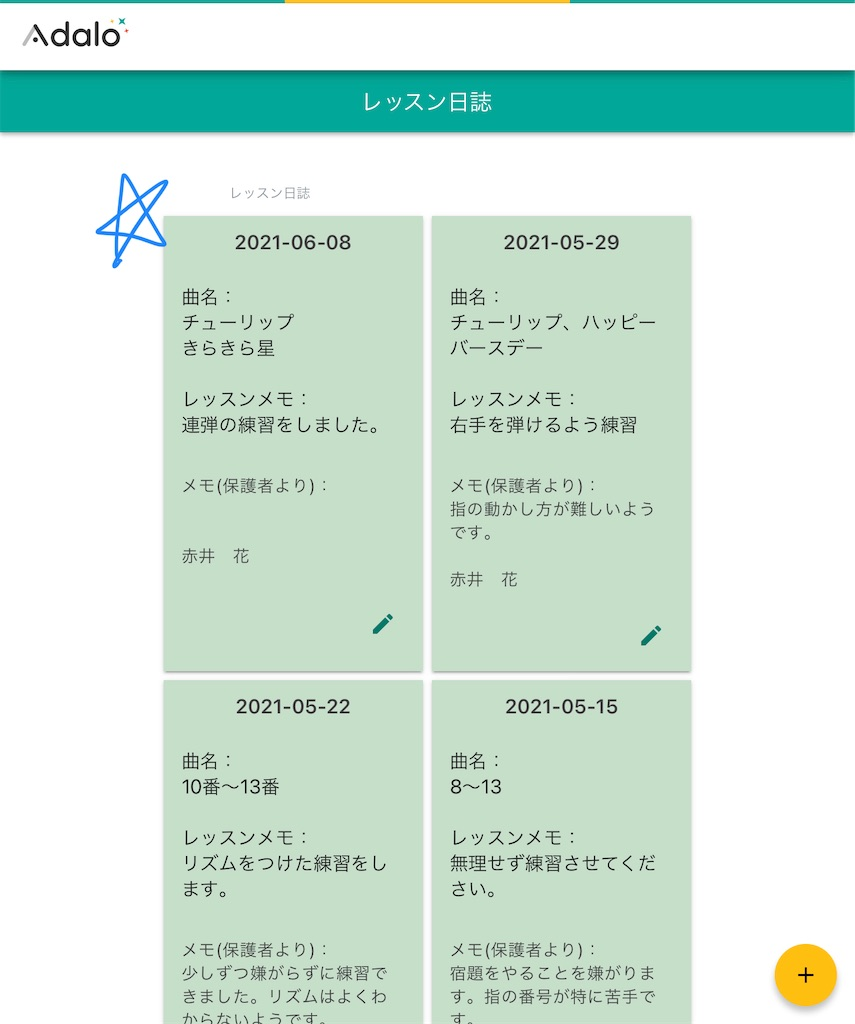 f:id:yuka-edu:20210608181319j:image