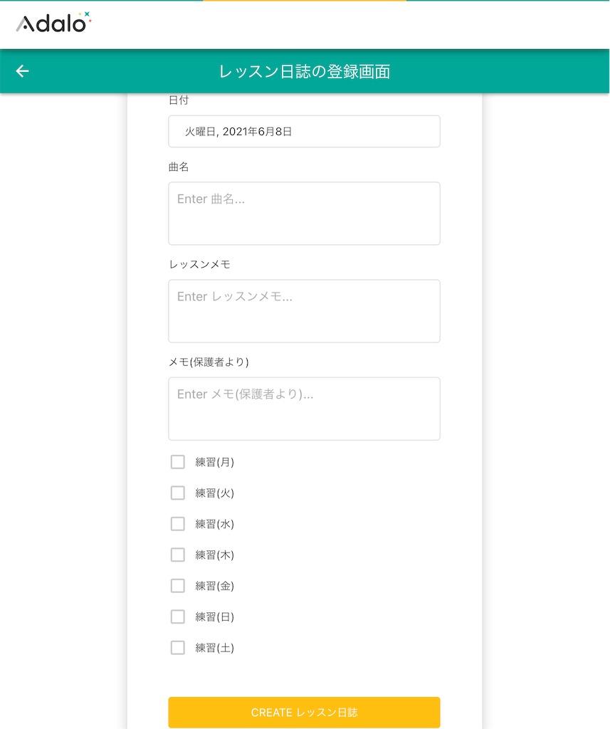 f:id:yuka-edu:20210608181343j:plain