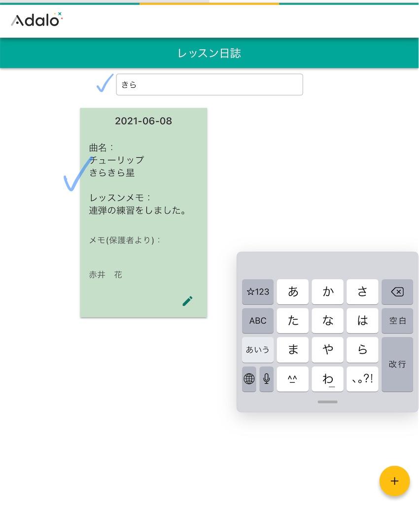 f:id:yuka-edu:20210609215950j:image