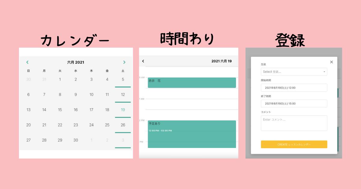f:id:yuka-edu:20210610082908p:plain
