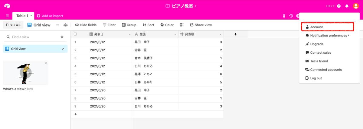 f:id:yuka-edu:20210619161745p:plain