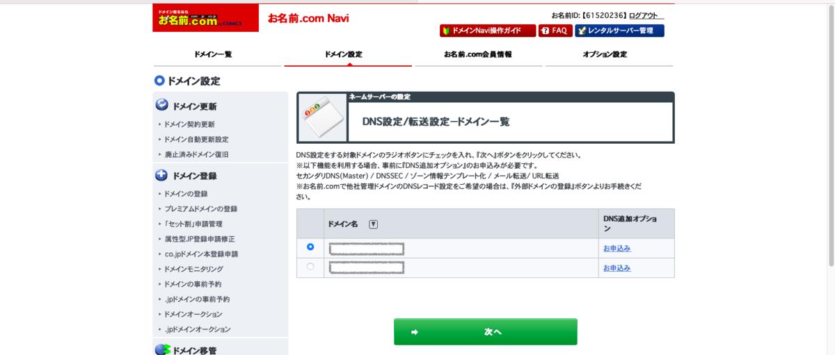 f:id:yuka-edu:20210623180309p:plain