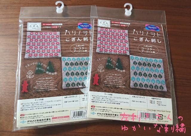 f:id:yuka-embroidery:20200207134316j:image