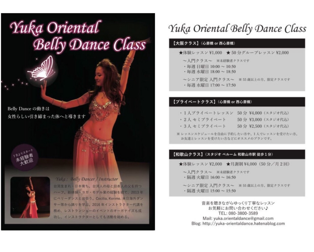 f:id:yuka-orientaldance:20160630141552j:plain