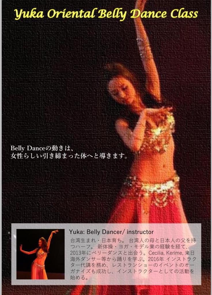 f:id:yuka-orientaldance:20161108043821j:plain