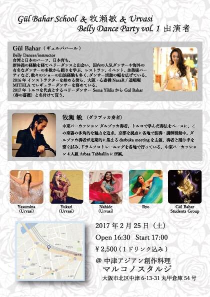 f:id:yuka-orientaldance:20170117014823j:plain