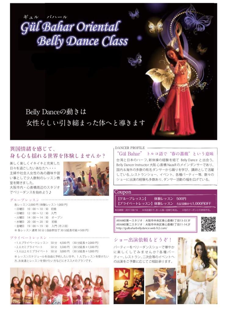 f:id:yuka-orientaldance:20170527170338j:plain
