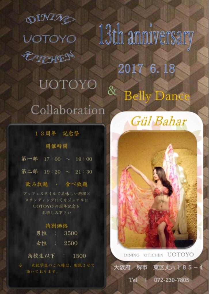 f:id:yuka-orientaldance:20170613115344p:plain
