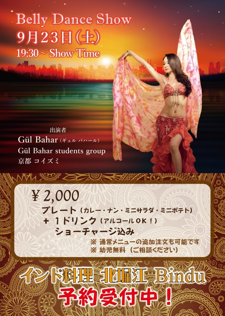 f:id:yuka-orientaldance:20170817151529j:plain