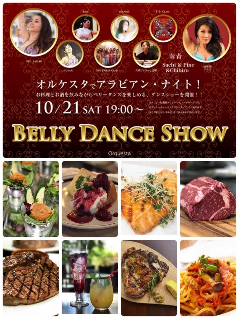 f:id:yuka-orientaldance:20171004020659j:plain
