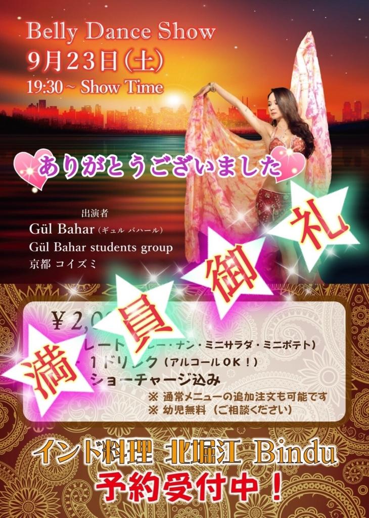 f:id:yuka-orientaldance:20171006132907j:plain