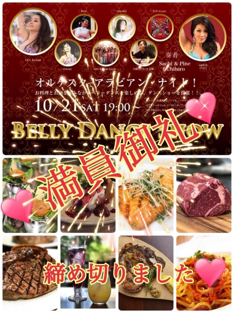 f:id:yuka-orientaldance:20171009194311j:plain