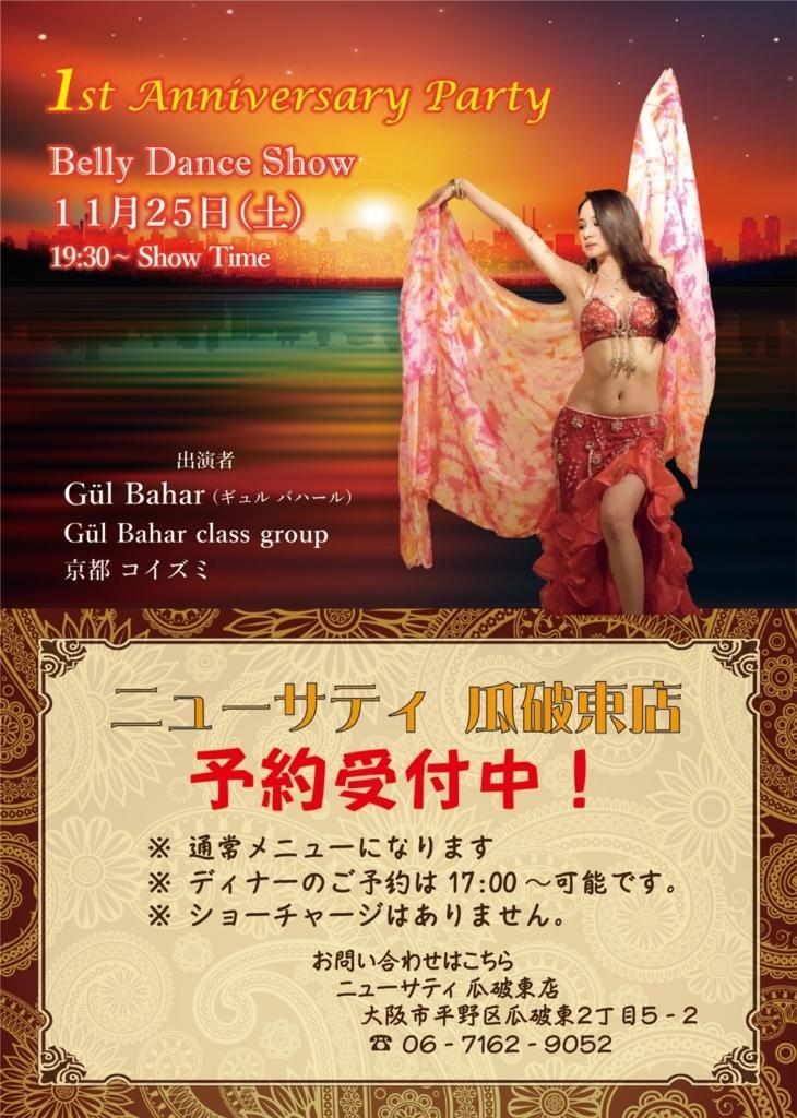 f:id:yuka-orientaldance:20171026052254j:plain