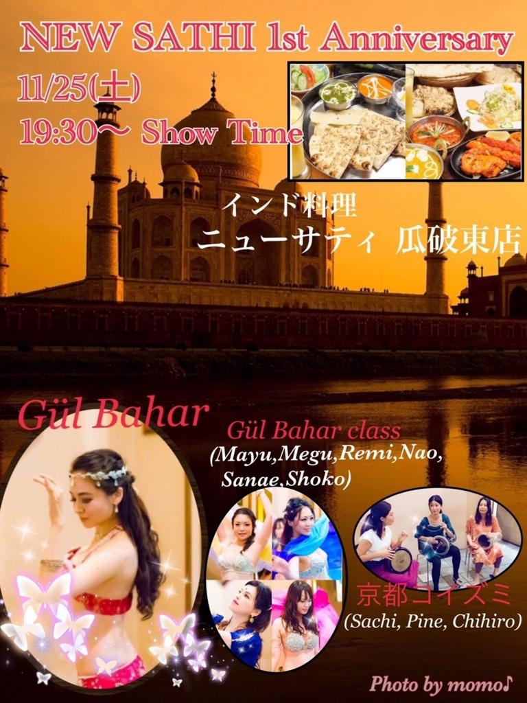 f:id:yuka-orientaldance:20171028215254j:plain