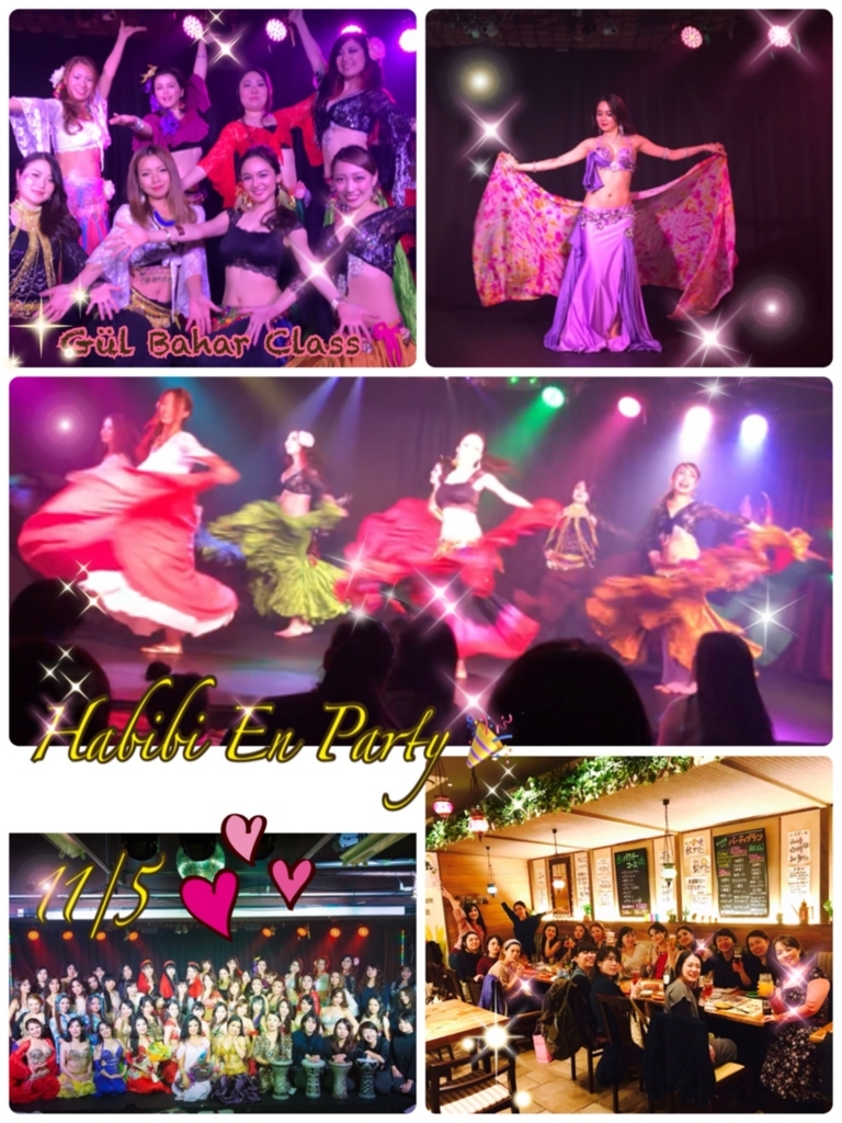 f:id:yuka-orientaldance:20171107173549j:plain