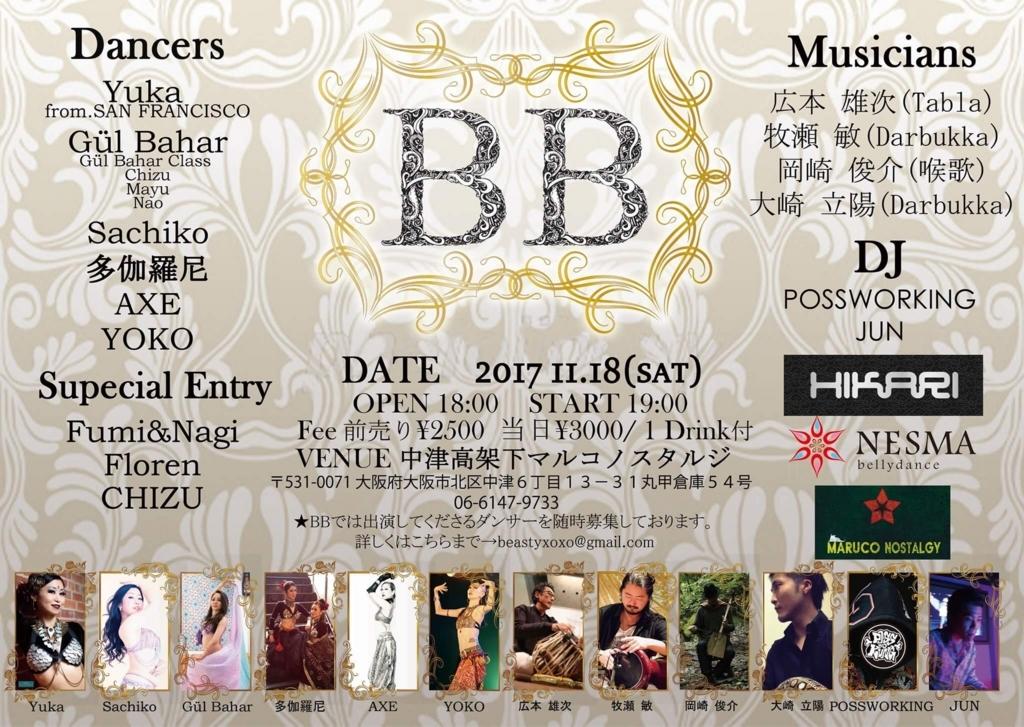 f:id:yuka-orientaldance:20171114182014j:plain