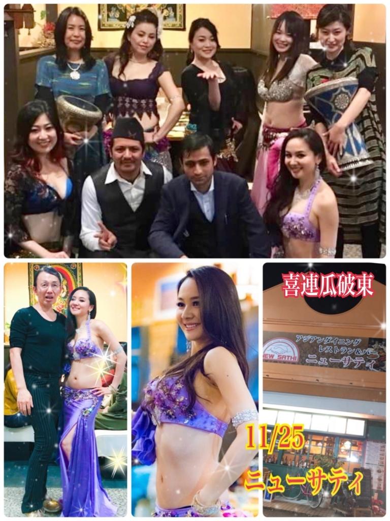 f:id:yuka-orientaldance:20171201183816j:plain